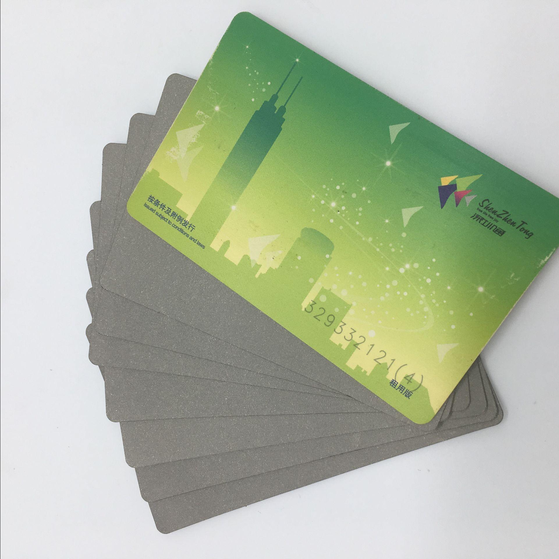 公交卡隔磁片