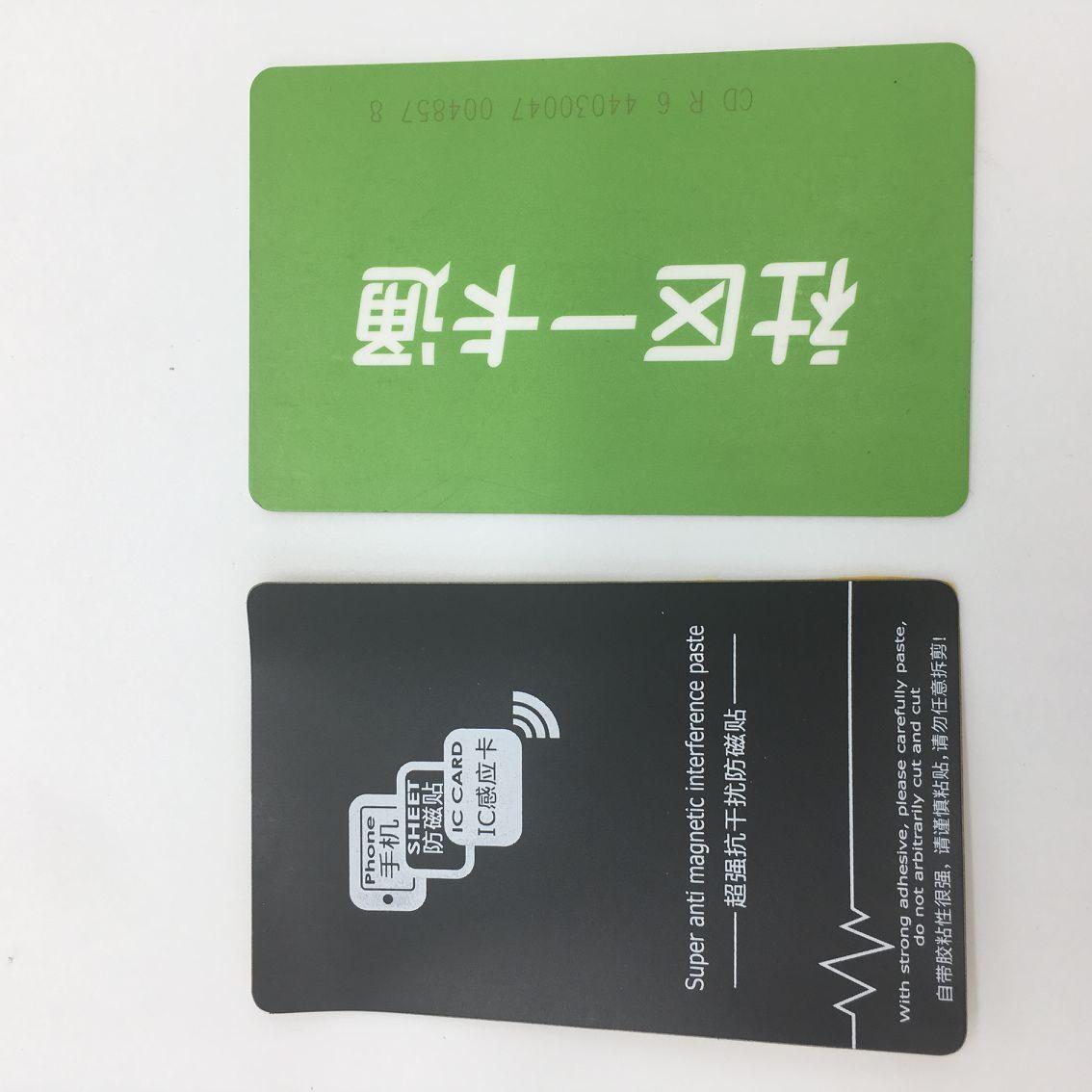 NFC支付用吸波材料